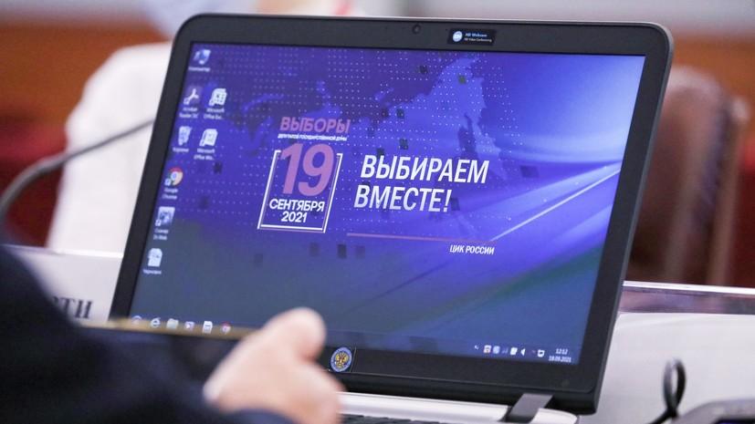 Более 1,7 млн человек проголосовали онлайн на выборах в Москве