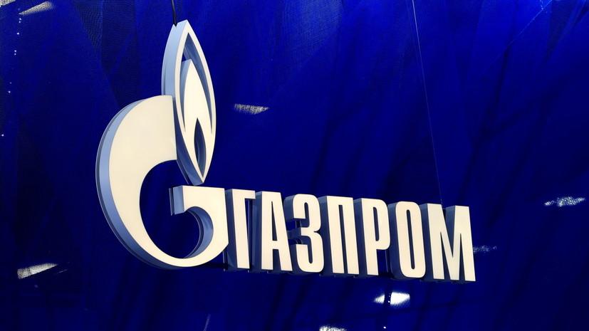 В Раде прокомментировали отказ от контракта с «Газпромом»
