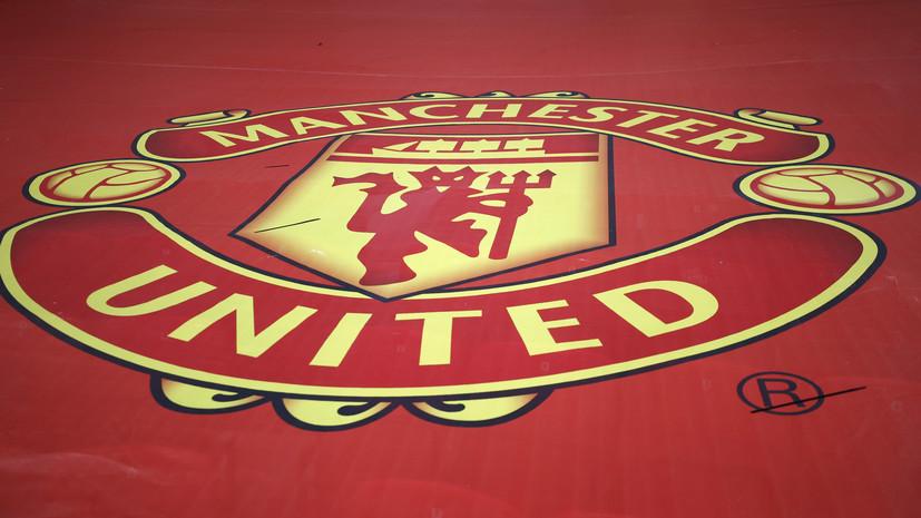«Манчестер Юнайтед» обыграл в Лондоне «Вест Хэм» в матче АПЛ