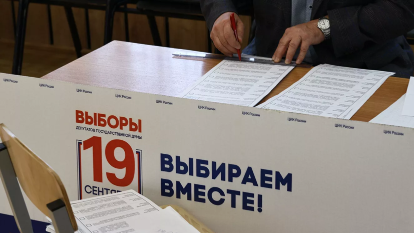 В Москве общая явка на выборы в Госдуму составила 43,3% на 15:00 19 сентября