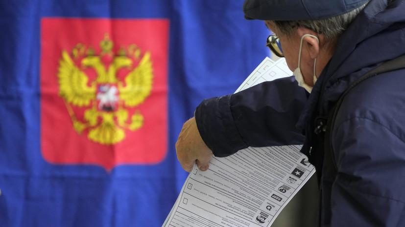 Явка на выборы в Госдуму по России составила 45,15% на 18:00 мск