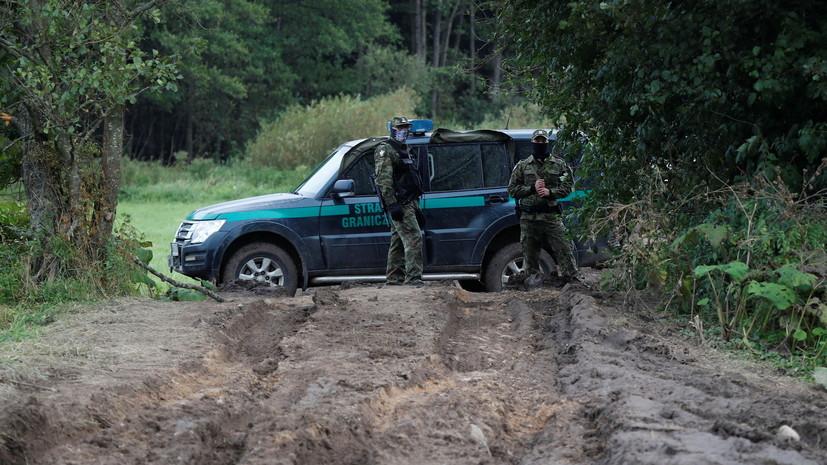В Польше заявили об обнаружении трёх тел возле польско-белорусской границы