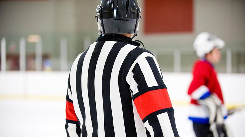 «По всей вероятности, был пьян»: как скандал с судьёй омрачил матч детских хоккейных команд в Москве