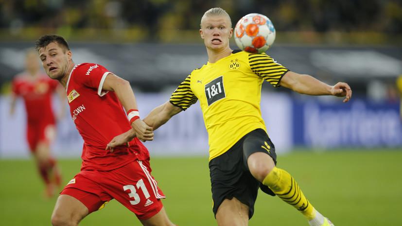 Дортмундская «Боруссия» переиграла «Унион» в матче Бундеслиги