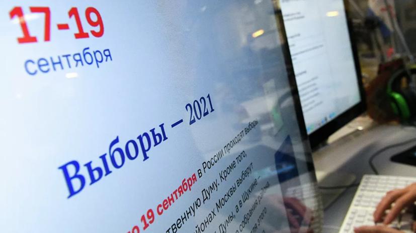 Явка на выборах онлайн в Москве составила 96,5%