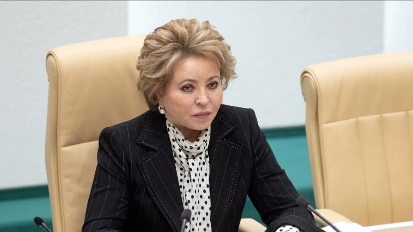 Матвиенко оценила прошедшие выборы
