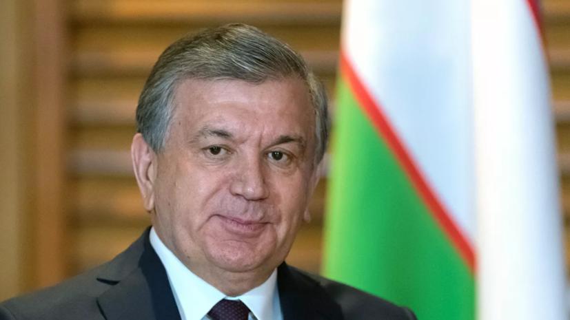 В России ожидают визит президента Узбекистана в 2021 году