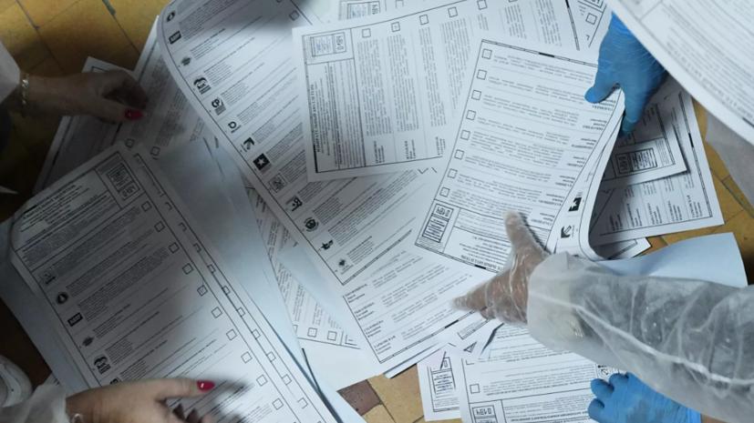 В России подсчитали более 80% протоколов на выборах в Госдуму