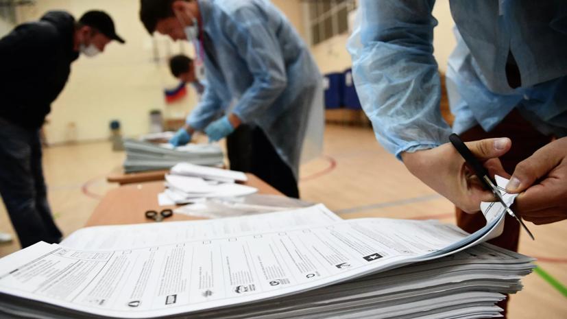 В России обработано 90% протоколов на выборах в Госдуму