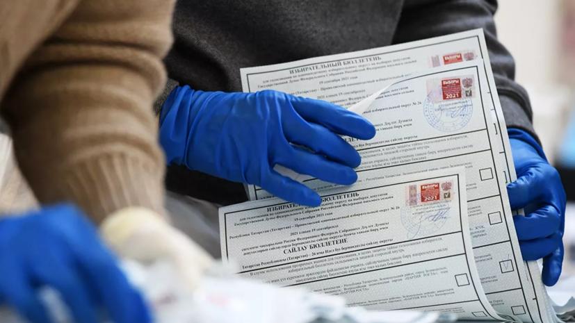 В Россииобработали более95% протоколов на выборах в Госдуму