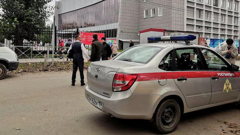 В Прикамье объявили 21 сентября днём траура после стрельбы в вузе