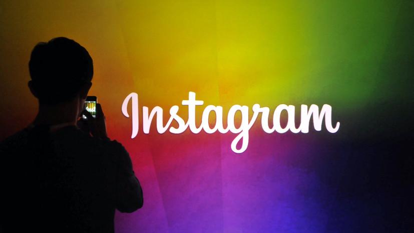 Instagram без разъяснения причин разблокировал страницу проекта RT Redfish