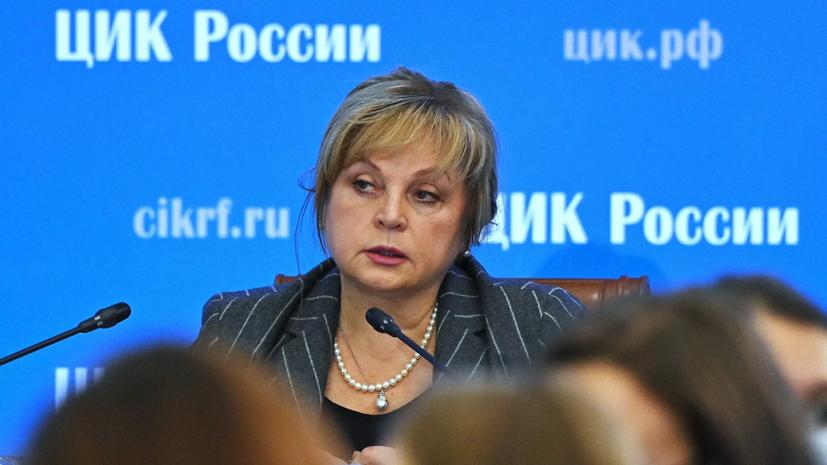Памфилова заявила, что выборы в России состоялись