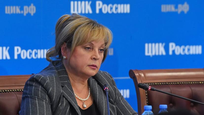 Глава ЦИК рассказала о ситуации с признанными недействительными бюллетенями