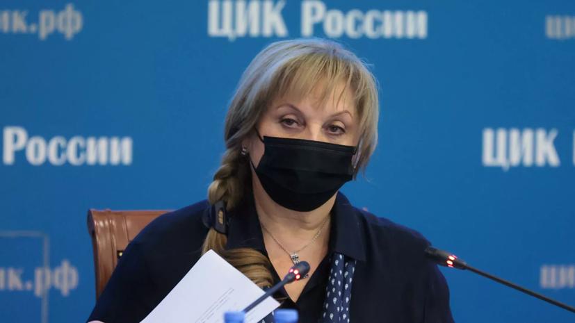 Памфилова заявила о беспрецедентных кибератаках на ресурсы ЦИК
