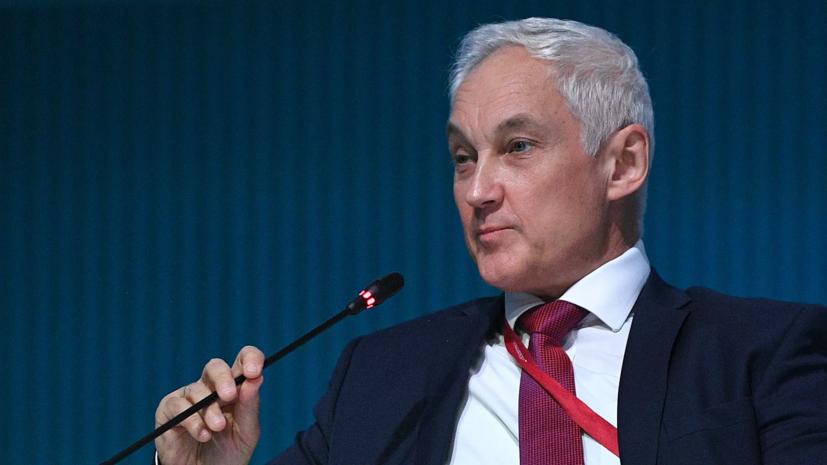 Белоусов высказался о стимулировании бизнеса в России для его перехода на зелёные технологии