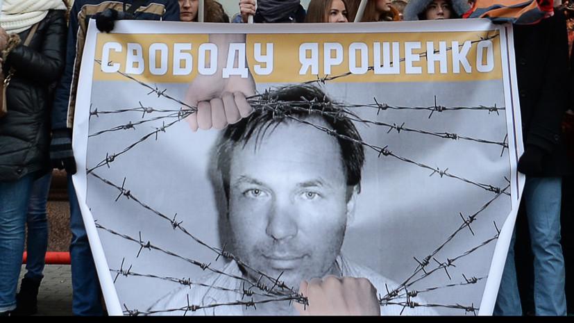 Суд в США отклонил ходатайство об освобождении Ярошенко
