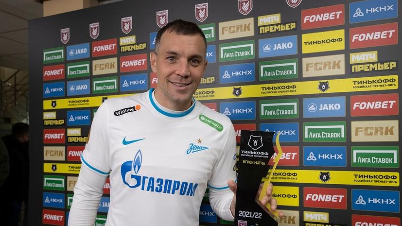 Дзюба признан лучшим футболистом матча «Рубин» — «Зенит»