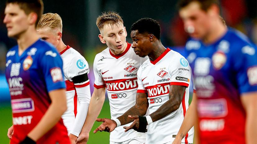 Карасёв не засчитал гол Промеса в матче с ЦСКА из-за офсайда