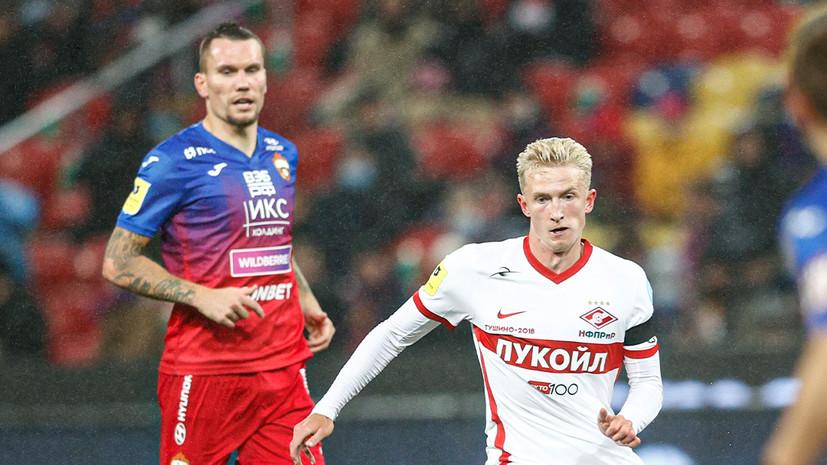 Заболотный вывел ЦСКА вперёд в матче со «Спартаком»
