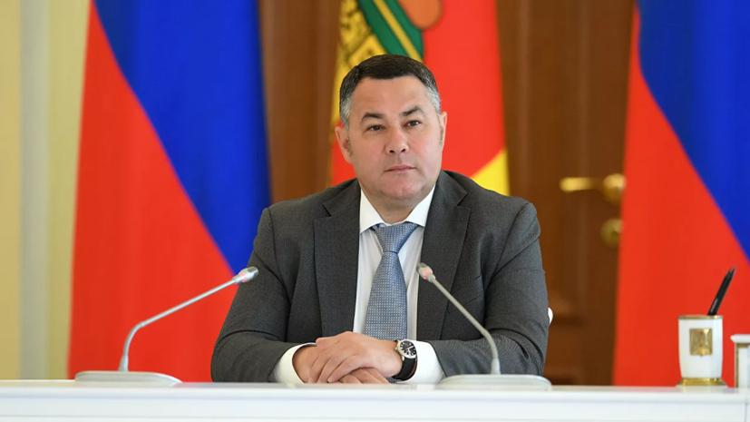 В Тверской области утвердили итоги голосования на выборах губернатора региона