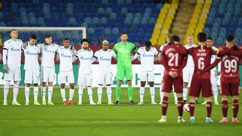 Матчи Кубка России начнутся с минуты молчания в память о жертвах стрельбы в Перми