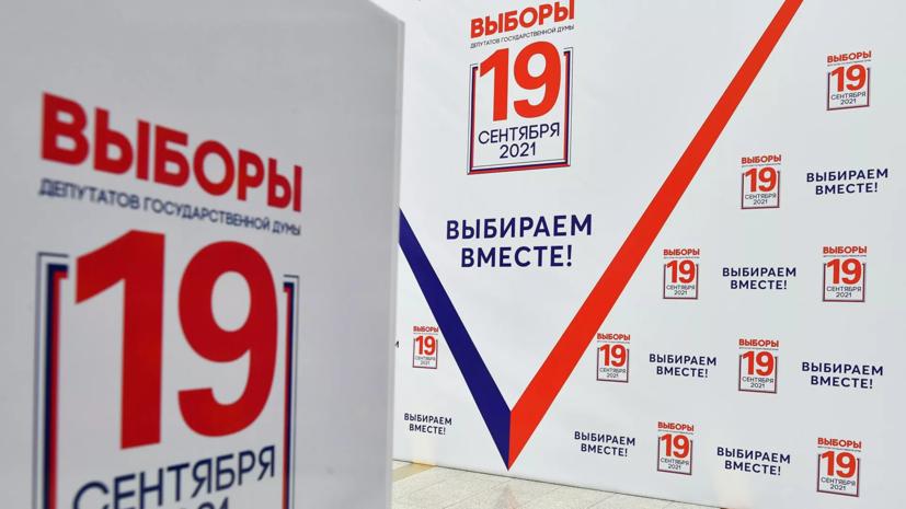На выборах в Госдуму на участках за рубежом проголосовали более 192 000 человек