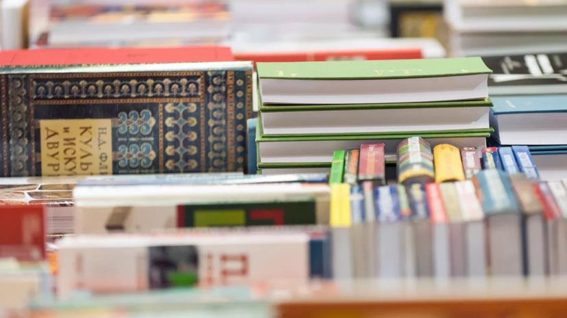 Московская международная книжная ярмарка пройдёт 24—27 сентября