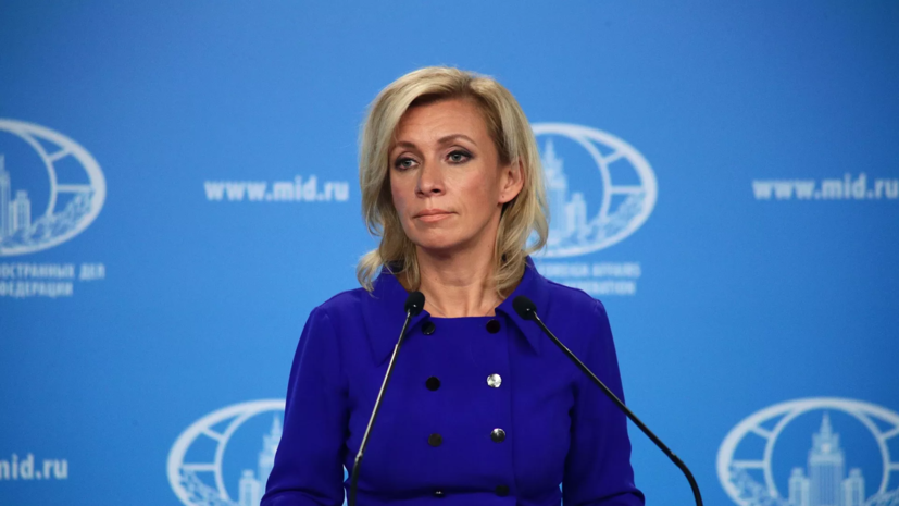 Захарова высказалась о работе международных наблюдателей на выборах в Госдуму