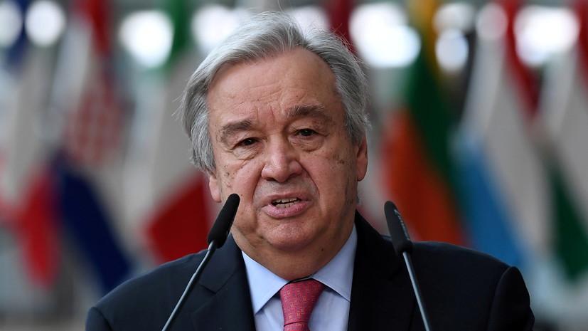 Генсек ООН заявил, что мир находится «на краю бездны»