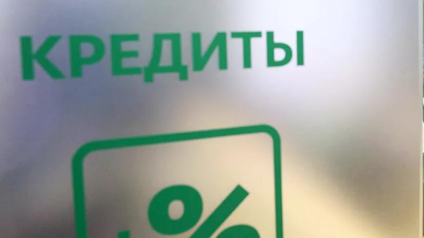 Назван средний размер потребительского кредита в России