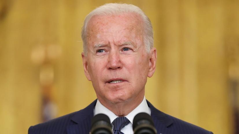 Байден: США переключают своё внимание с «войн прошлого» на проблемы настоящего