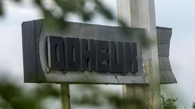 В Киеве заявили об отсутствии планов по силовому решению ситуации в Донбассе