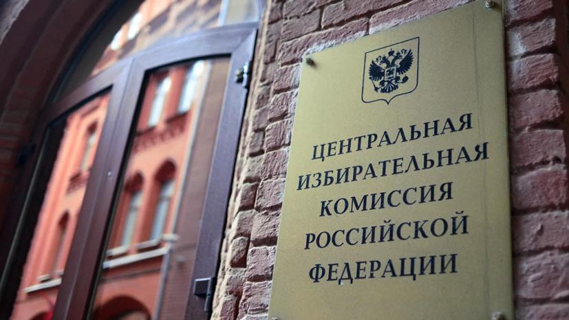 В ЦИК рассказали о распределении депутатских мандатов по итогам выборов в Госдуму