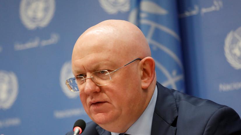 Небензя: обсуждать возвращение Крыма Украине в рамках Генассамблеи ООН бесполезно