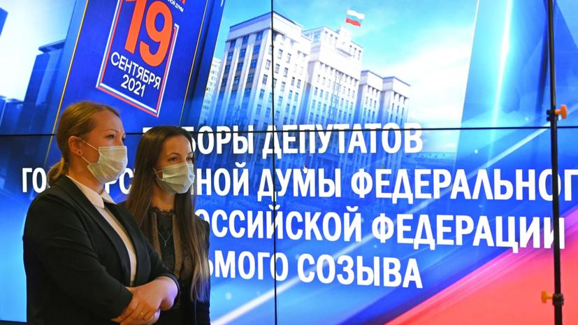 Роскомнадзор зафиксировал большой объём вбросов во время выборов