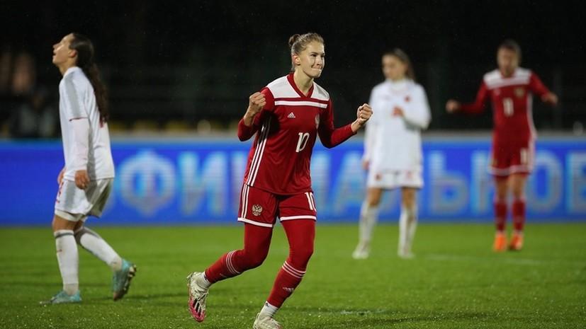 Женская сборная России по футболу разгромила Черногорию в отборе к ЧМ-2023