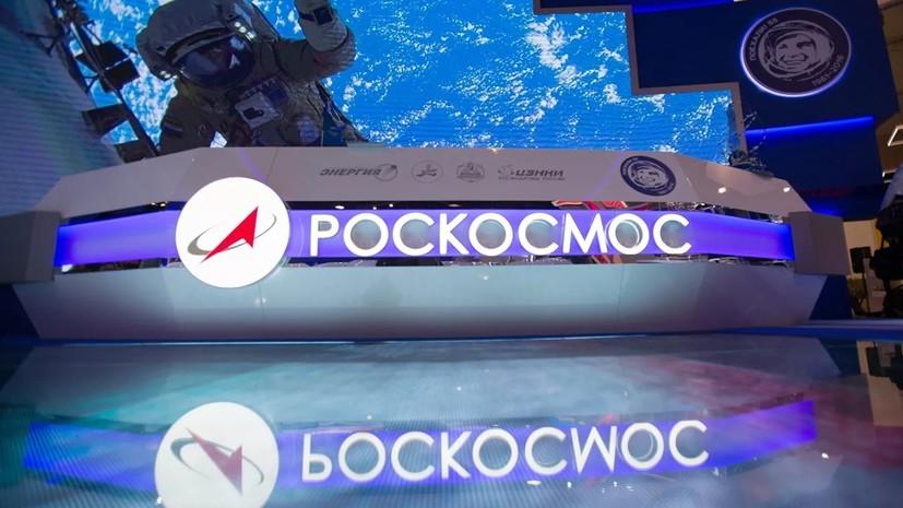 В «Роскосмосе» сообщили об обсуждении с РАН космической программы России