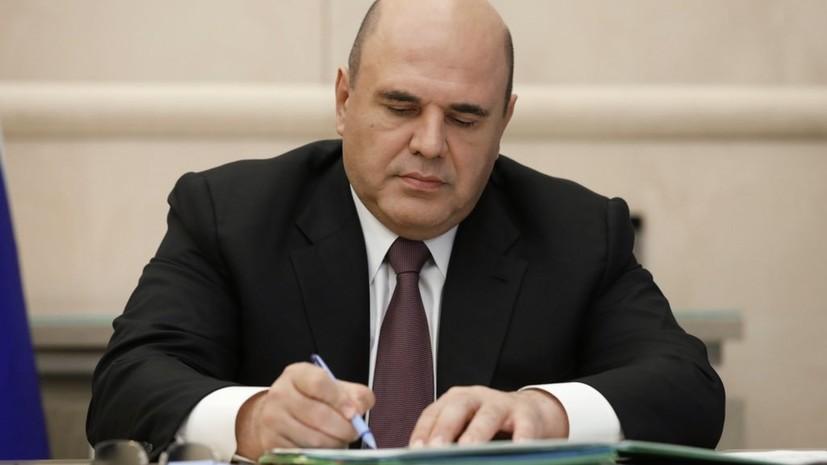 Мишустин подписал распоряжение о выплатах семьям погибших при стрельбе в Перми