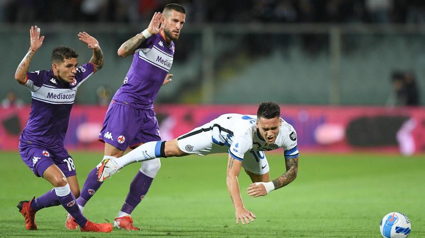 «Интер» одержал победу над «Фиорентиной» в пятом туре Серии А