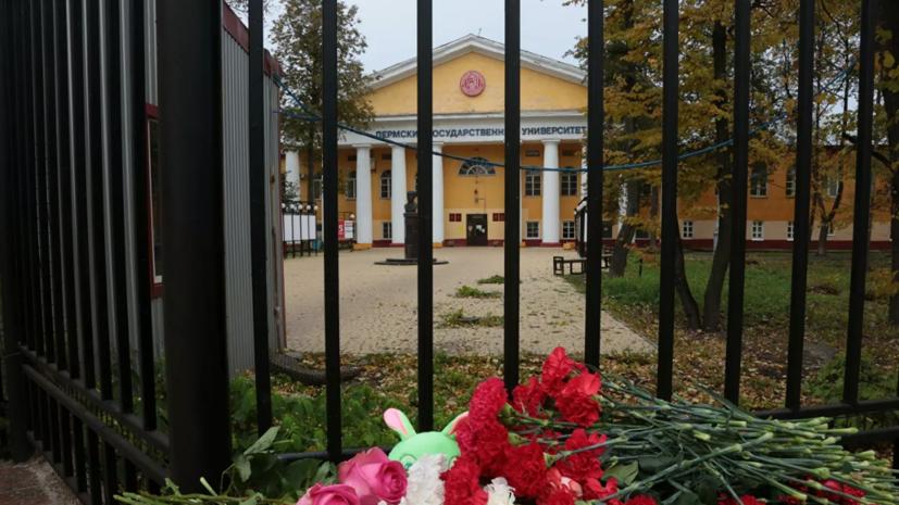 Глава Пермского края заявил о возобновлении 27 сентября работы вуза, где произошла стрельба