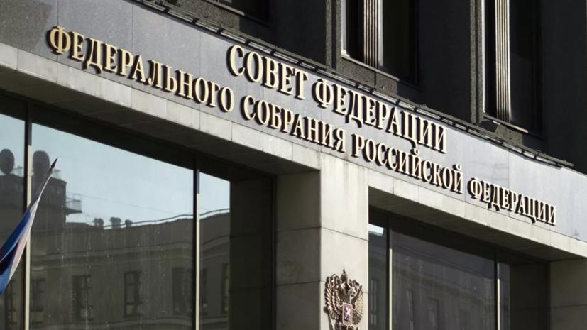 В Совфеде прокомментировали заявление американского генерала о России
