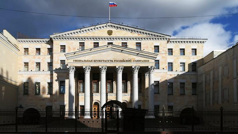 В России обратились в Генпрокуратуру  из-за призывов к кибератакам на систему ДЭГ