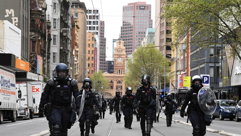 В Мельбурне 200 человек арестовали за участие в протестах против локдауна