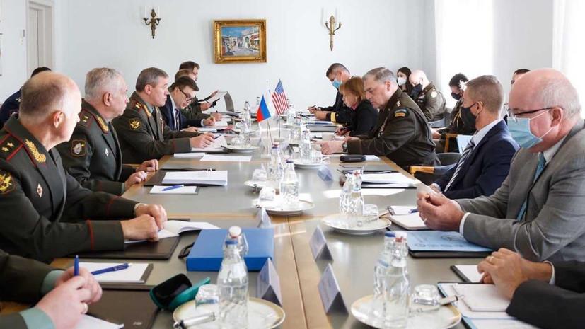 Минобороны сообщило о встрече начальников генштабов России и США