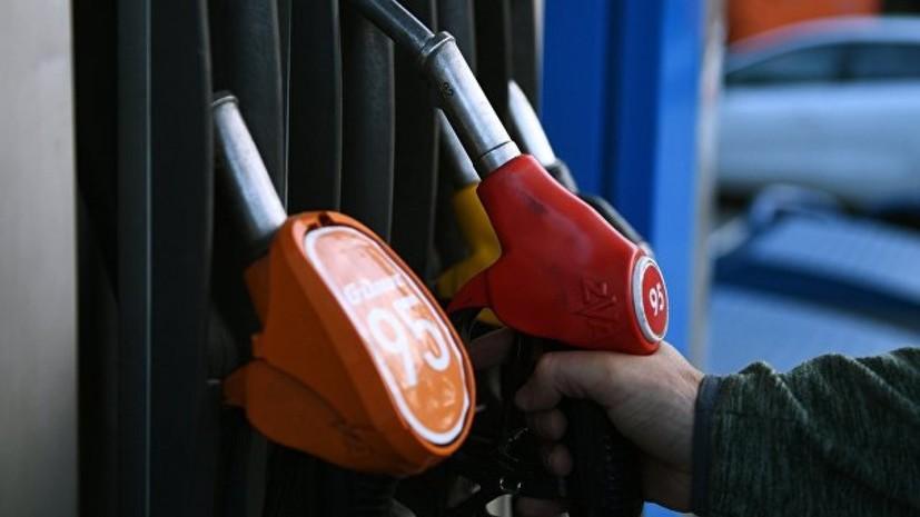 Цена бензина АИ-95 на бирже обновила рекорд