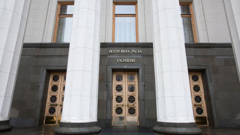Рада признала Госдуму нелегитимной