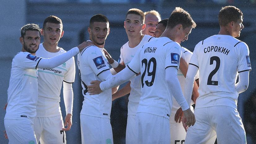 «Краснодар» обыграл «Ленинградец» в матче Кубка России по футболу