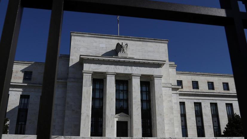 ФРС США ухудшила прогнозы по безработице и росту ВВП и повысила прогноз по инфляции