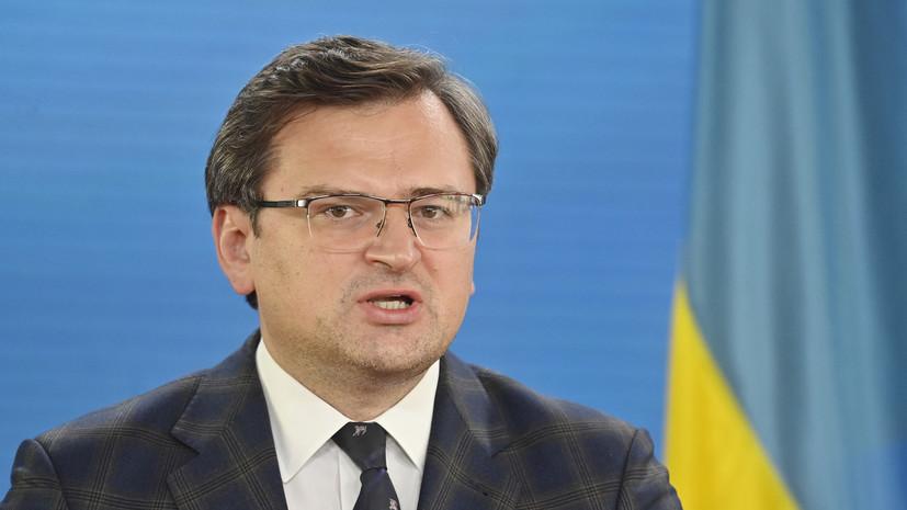 Кулеба рассказал, что Киев непланирует разрывать дипотношения сМосквой